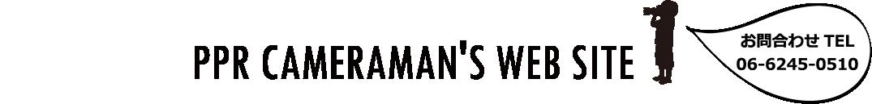 PPR CAMERAMAN'S WEB SITE